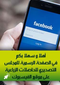 الصفحة الرسمية للمجلس التصديري للحاصلات الزراعية على موقع الفيسبوك